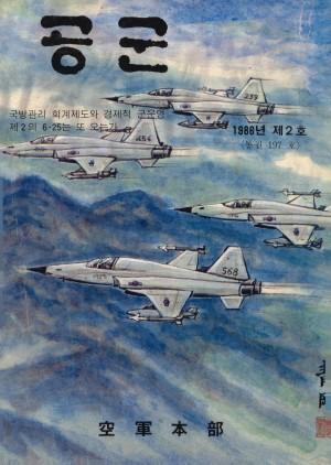 공군지 1986년 2호(제197호)