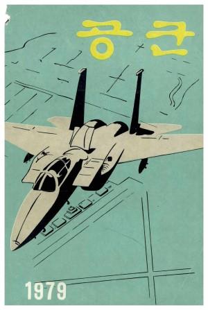 공군지 1979년 1호(제166호)