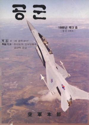 공군지 1986년 3호(제198호)