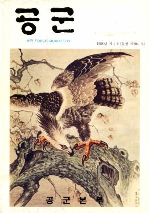 공군지 1988년 봄호(제204호)