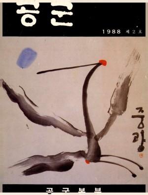 공군지 1988년 여름호(제205, 206호 합본)