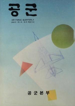 공군지 1988년 겨울호(제207호)