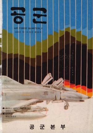 공군지 1989년 1호(제208호)