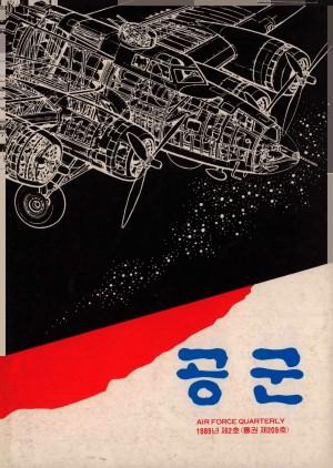 공군지 1989년 2호(제209호)