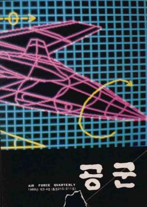 공군지 1990년 봄호(제210, 211호 합본)