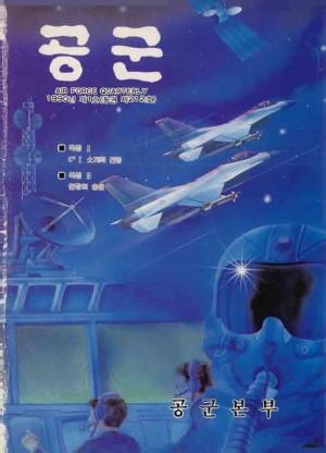 공군지 1990년 여름호(제212호)