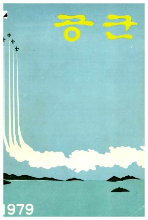 공군지 1979년 2호(제167호)