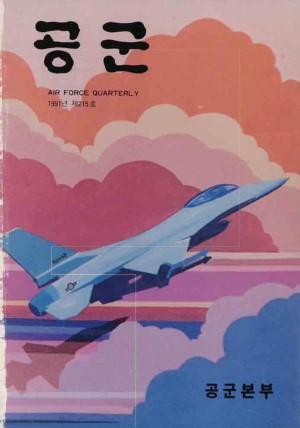 공군지 1991년 봄호(제215호)