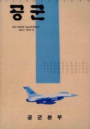 공군지 1991년 여름호(제216호)