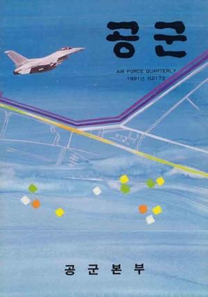 공군지 1991년 겨울호(제217호)