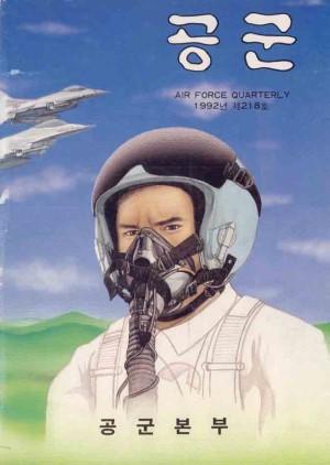 공군지 1992년 봄호(제218호)