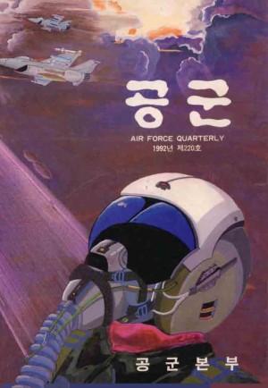 공군지 1992년 가을호(제220호)
