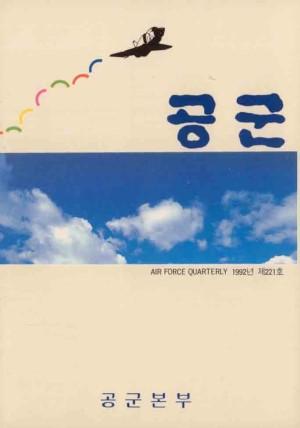 공군지 1992년 겨울호(제221호)