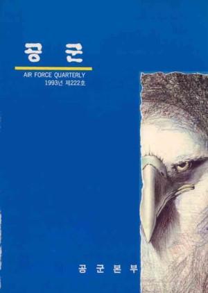 공군지 1993년 봄호(제222호)