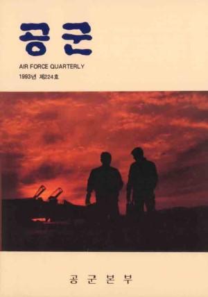 공군지 1993년 가을호(제224호)
