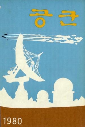 공군지 1980년 1호(제168호)