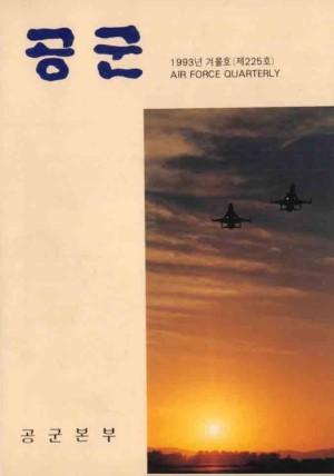 공군지 1993년 겨울호(제225호)