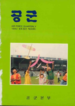 공군지 1994년 봄호(제226호)