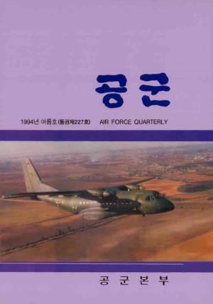 공군지 1994년 여름호(제227호)