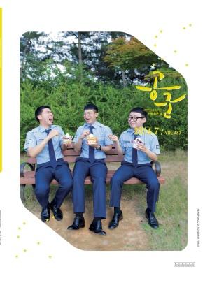 월간공군 2016년 7월호(제457호)