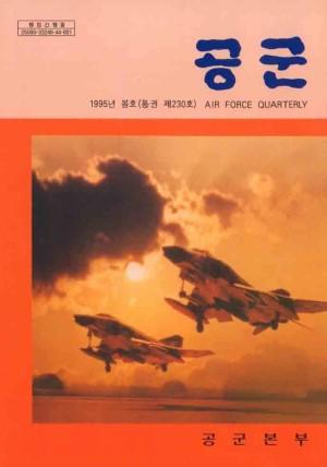 공군지 1995년 봄호(제230호)