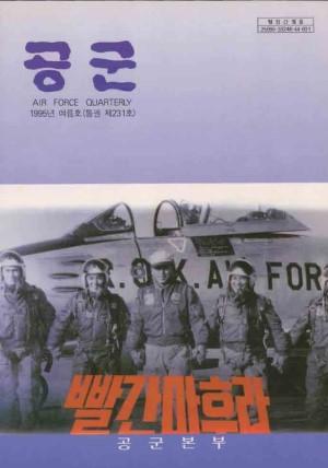 공군지 1995년 여름호(제231호)