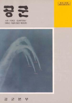 공군지 1995년 가을호(제232호)