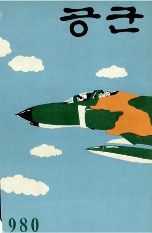 공군지 1980년 2호(제169호)