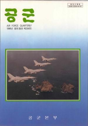공군지 1996년 봄호(제234호)
