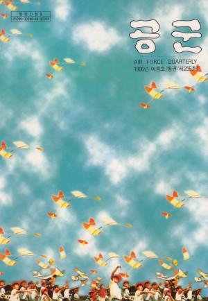 공군지 1996년 여름호(제235호)