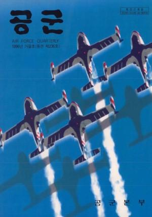 공군지 1996년 가을호(제236호)
