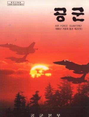 공군지 1996년 겨울호(제237호)