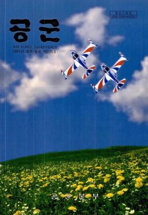 공군지 1997년 봄호(제238호)