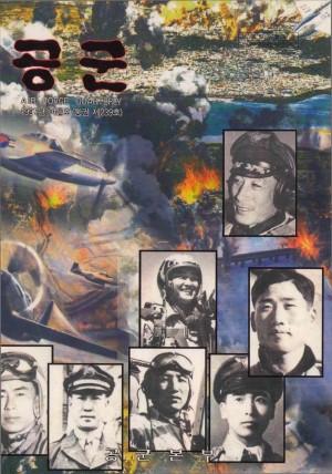 공군지 1997년 여름호(제239호)