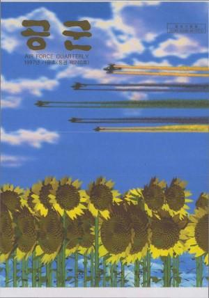 공군지 1997년 가을호(제240호)