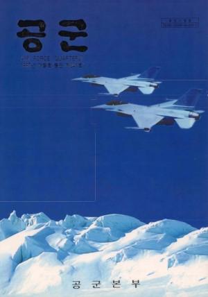 공군지 1997년 겨울호(제241호)