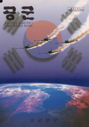 공군지 1998년 봄호(제242호)