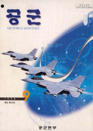월간공군 1998년 9월호(제243호)