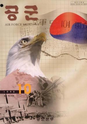 월간공군 1998년 10월호(제244호)
