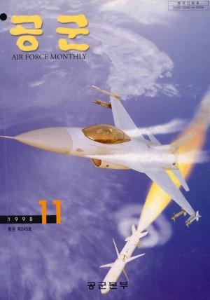 월간공군 1998년 11월호(제245호)