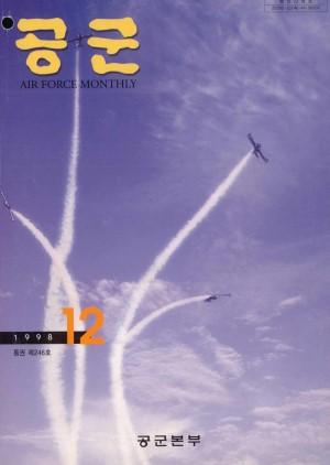 월간공군 1998년 12월호(제246호)