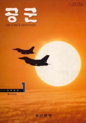 월간공군 1999년 1월호(제247호)