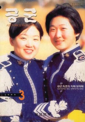 월간공군 1999년 3월호(제249호)