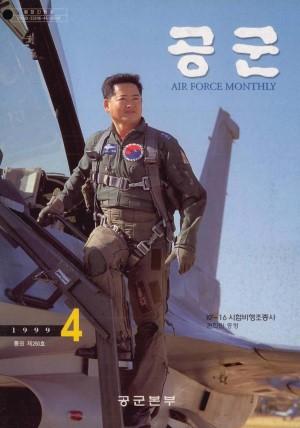 월간공군 1999년 4월호(제250호)