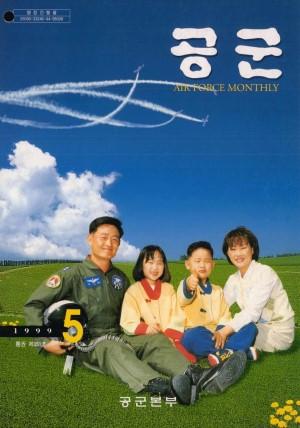 월간공군 1999년 5월호(제251호)
