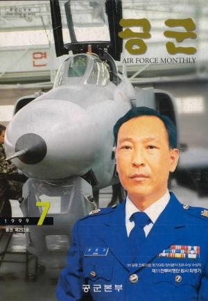 월간공군 1999년 7월호(제253호)