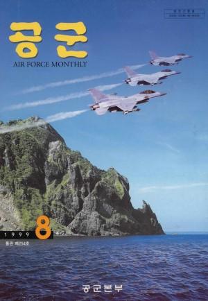 월간공군 1999년 8월호(제254호)