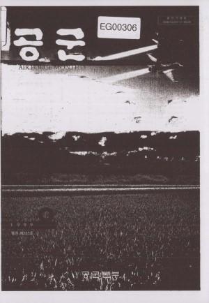 월간공군 1999년 9월호(제255호)