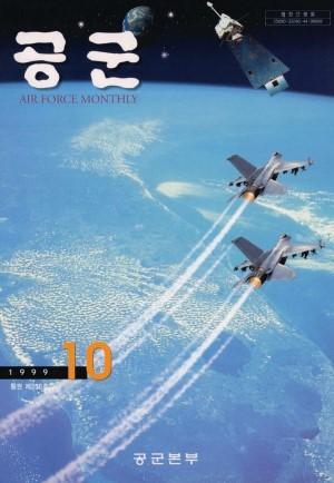 월간공군 1999년 10월호(제256호)