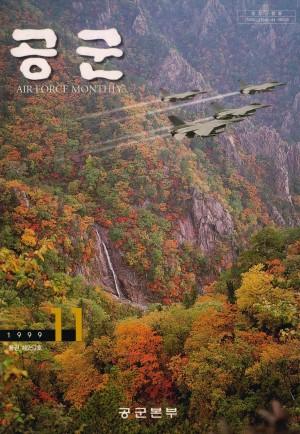 월간공군 1999년 11월호(제257호)